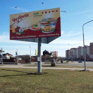 Орша_Могилёвская-Соляникова_билборд_сторона_В